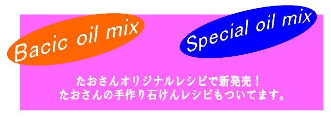 小幡有樹子さんオリジナル オイルMIX