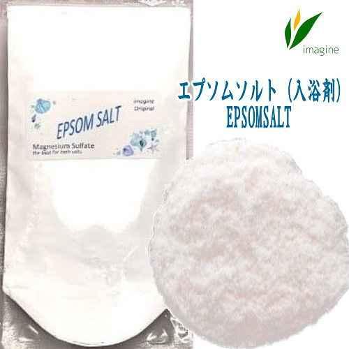 入浴剤/エプソムソルト EPSOMSALT