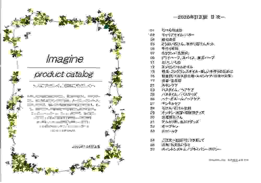 いまじんカタログ 2020年版