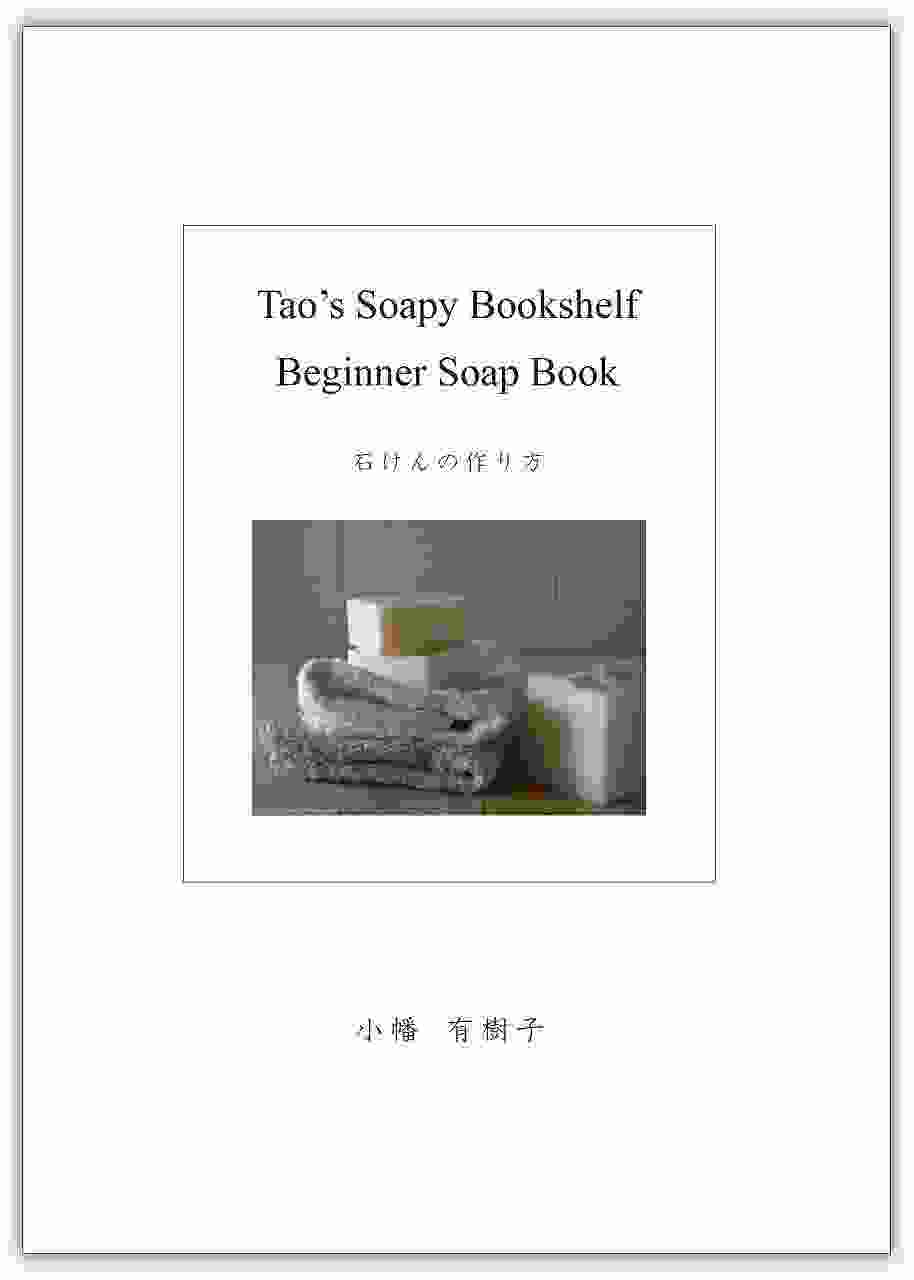 Tao's Soapy Bookshelf Recipe Book