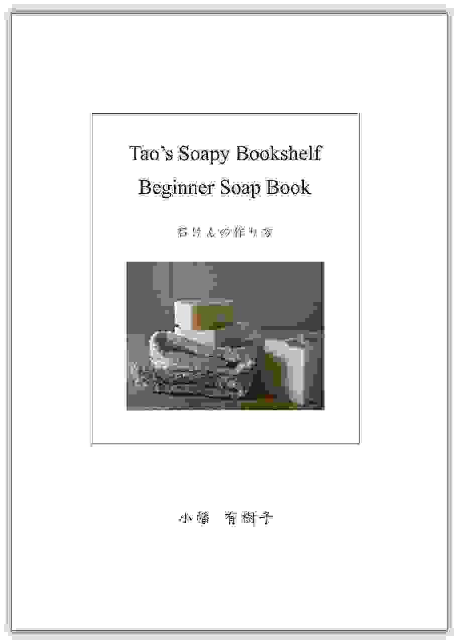 Tao's Soapy Bookshelf Recipe Book