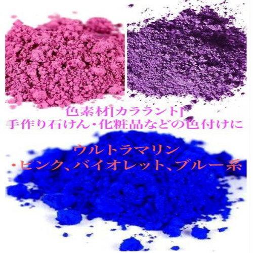 色素材(カララント)◆ウルトラマリン