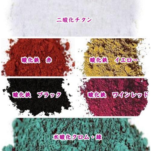 ◆酸化鉄・二酸化チタン・水酸化クロム