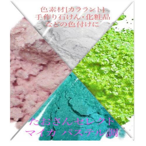 色素材(カララント)◆マイカ(パステル調)