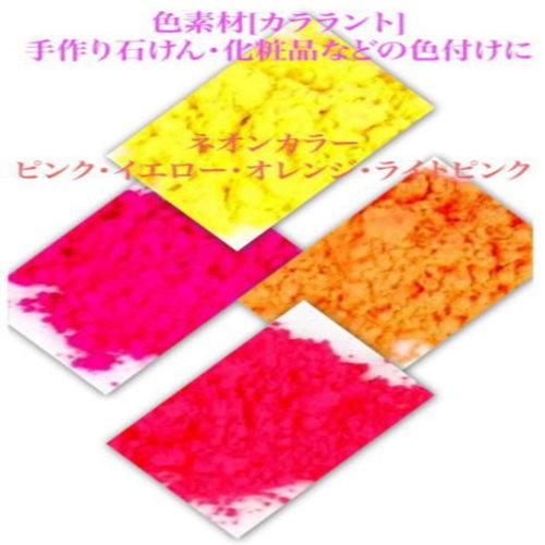 色素材(カララント) ネオンカラー