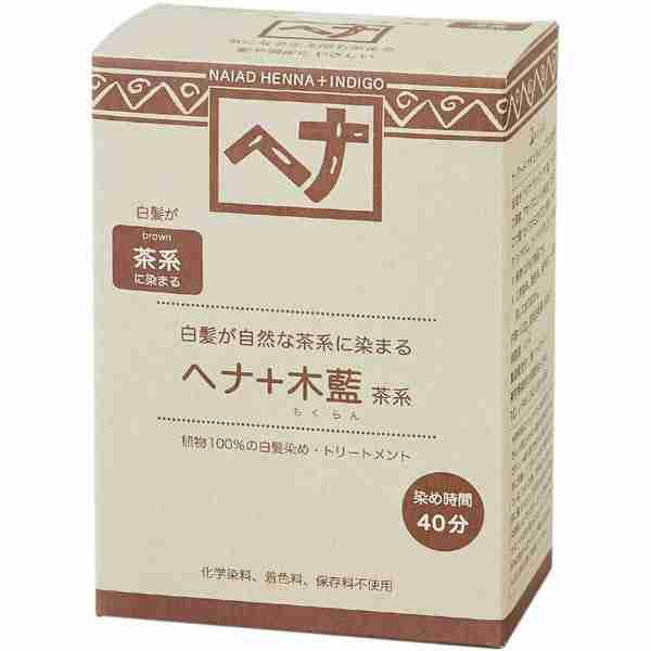 ヘナ+木藍 茶系100g
