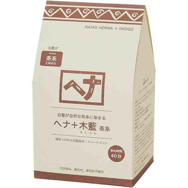 ヘナ+木藍 茶系500g