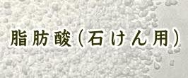 ステアリン酸,ミリスチン酸,脂肪酸(石けん用)