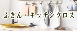 ふきん・キッチンクロス