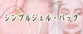 シンプルジェル/パック