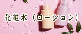 化粧水(ローション)