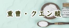 重曹/クエン酸