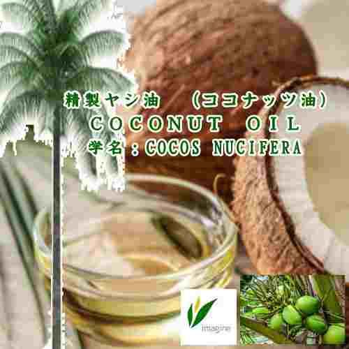精製ヤシ油 (ココナッツ油)