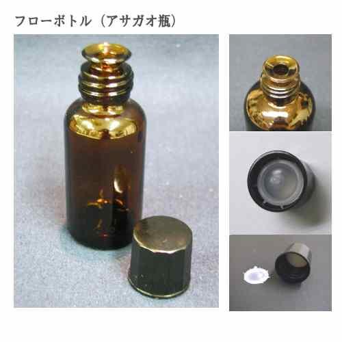 フローボトル(アサガオ瓶)
