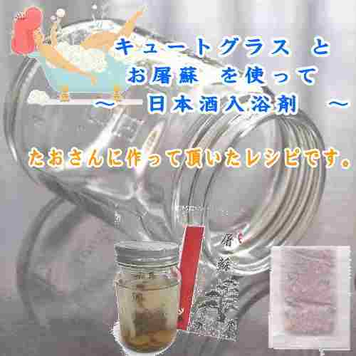 キュートグラス・お屠蘇