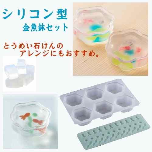 シリコン型  金魚鉢セット