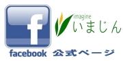 いまじんfacebook 公式ページ