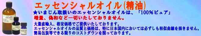 エッセンシャルオイル(精油)
