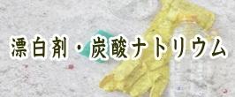 漂白剤/炭酸ナトリウム