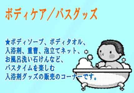 ボディケア/バスグッズ