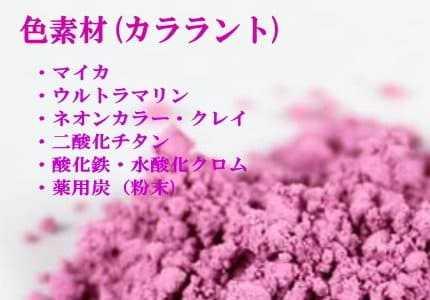 色素材(カララント)