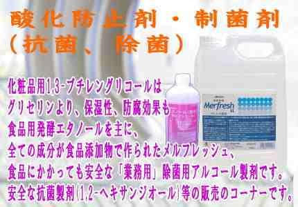 酸化防止剤・制菌(抗菌、除菌)剤