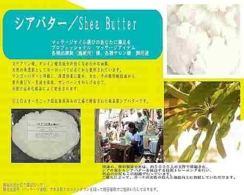 シアバター/Shea Butter
