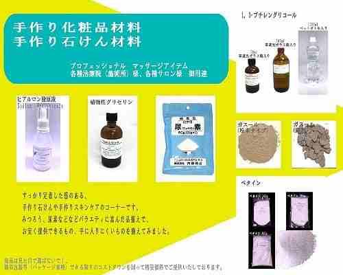 手作り化粧品材料や手作り石けん材料